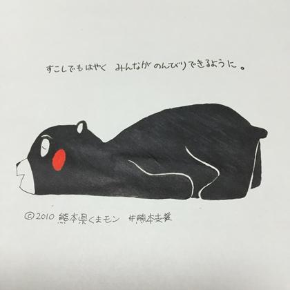 くまモンがんばれ絵.jpeg