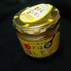 天塩塩レモン1.JPG