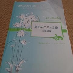 肩もみニスト講座テキスト1.JPG