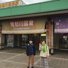 鬼怒川温泉駅.jpeg